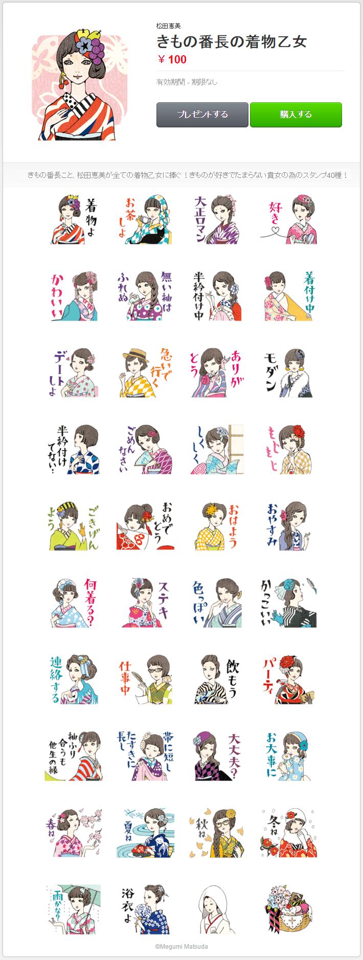 stamp_onsale