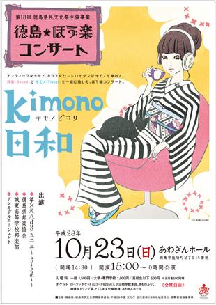 """kimono""""ú˜aƒtƒ‰ƒCƒ""""["""